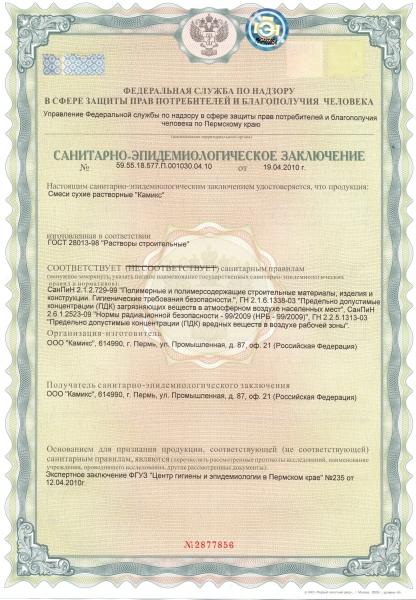 Сертификат На Раствор М 50